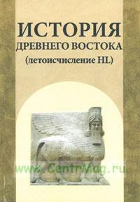 История Древнего Востока (летоисчесление HL): специальное издание