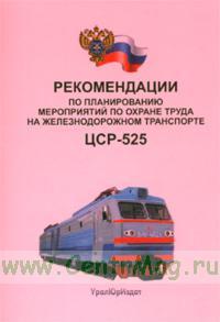 Рекомендации по планированию мероприятий по охране труда на железнодорожном транспорте. ЦСР-525