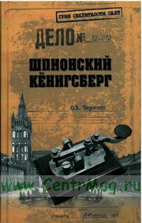 Шпионский Кенигсберг: Операции спецслужб Германии, Польши и СССР в Восточной Пруссии. 1924-1942