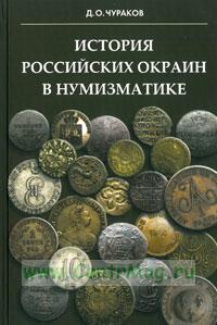 История российских окраин в нумизматике