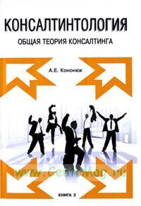Консалтинтология. Общая теория консалтинга. Книга 2