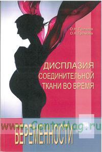 Дисплазия соединительной ткани во время беременности