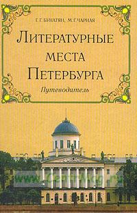 Литературные места Петербурга. Путеводитель