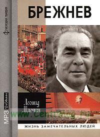 Описание с именем леонида ильича брежнева связана целая эпоха в истории советского государства