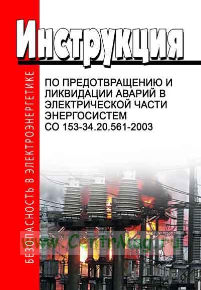 СО 153-34.20.561-2003 Инструкция по предотвращению и ликвидации аварий в электрической части энергосистем 2017 год. Последняя редакция