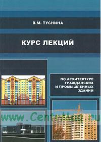 Курс лекций по архитектуре гражданских и промышленных зданий
