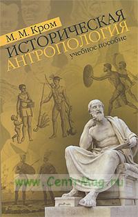 Историческая антропология: Учебное пособие (3-е издание, исправленное и дополненное)