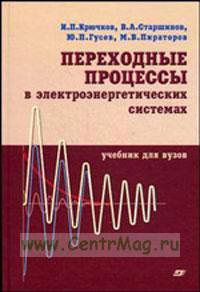 Переходные процессы в электроэнергетических системах: Учебник для вузов