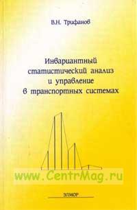 Инвариантный статистический анализ и управление в транспортных системах