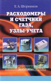 Расходомеры и счетчики газа, узлы учета