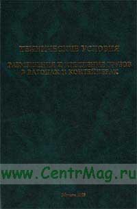 Технические условия размещения и крепления грузов в вагонах и контейнерах
