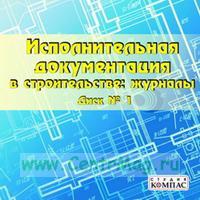 CD Исполнительная документация в строительстве: журналы. Диск № 1