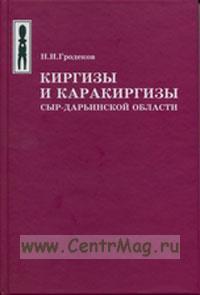 Киргизы и каракиргизы Сыр-Дарьинской области: юридический быт