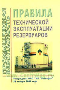 Правила технической эксплуатации резервуаров. Утверждены ОАО