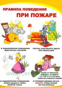 Комплект плакатов по пожарной безопасности