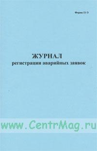 Журнал регистрации аварийных заявок, Форма 11-Э