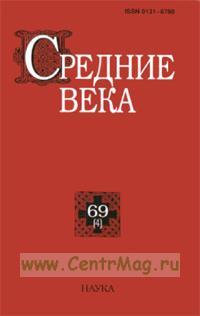 Средние века.Исследования по истории Средневековья и раннего нового времени Выпуск 69 (4)