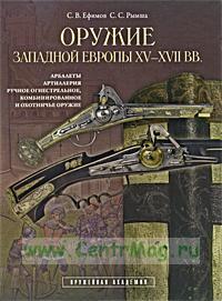 Оружие Западной Европы XV-XVII вв. Кн. 2 Арбалеты, Артиллерия...