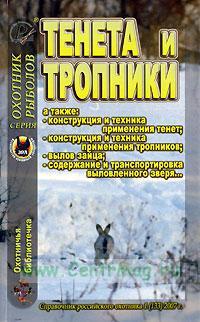 Охотничья библиотечка №1 (133) 2007. Тенета и тропинки