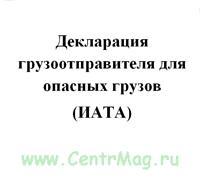 Декларация грузоотправителя для опасных грузов (ИАТА) (продажа от 10 экземпляров)