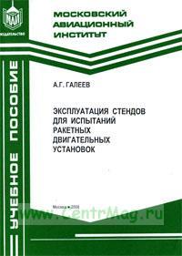 Эксплуатация стендов для испытаний ракетных двигательных установок: Учебное пособие