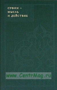 Суфии - мысль и действие. Современные авторы о суфийской традиции - сборник статей составленный Идрисом Шахом (тканевый переплет)