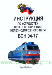 Инструкция по устройству верхнего строения железнодорожного пути. ВСН 94-77