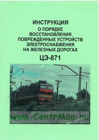 Инструкция о порядке восстановления поврежденных устройств электроснабжения на железных дорогах. ЦЭ-871