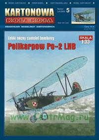 Модель-копия из бумаги самолета Polikarpow ПO-2 LNB