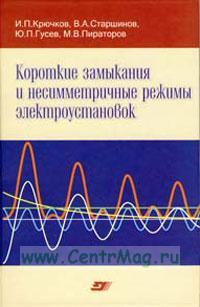 Короткие замыкания и несимметричные режимы электроустановок: учебное пособие для студентов вузов