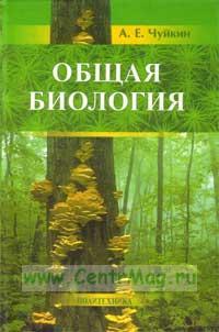 Общая биология: пособие для поступающих на биологические и медицинские факультеты университетов