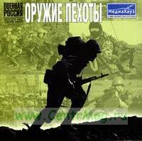 CD Оружие пехоты. Серия: Военная Россия