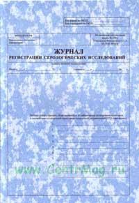 Журнал регистрации серологических исследований, 259/у