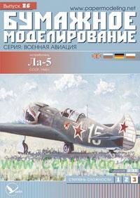 Истребитель Ла-5. СССР, 1942 г. Бумажная модель (масштаб 1:33) (Серия