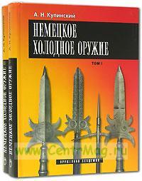 Немецкое холодное оружие. В 2-х томах