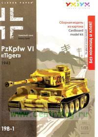 Тяжелый танк PzKpfw VI
