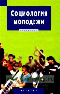 Социология молодёжи