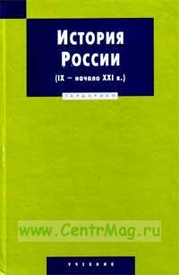 История России (IX-начало XXI в.)