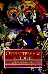 Отечественная история (1917г. до наших дней). Учебник