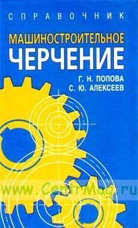 Машиностроительное черчение (5-е издание, переработанное и дополненное)