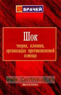 Шок: Теория, клиника, организация противошоковой помощи (под ред. Мазуркевича Г.С., Багненко С.Ф.)