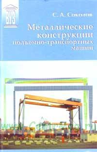Металлические конструкции подъемно-транспортных машин