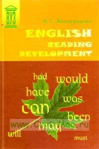 English reading Development (новое издание)