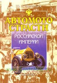 Автомотострасти Российской империи. Исторические очерки