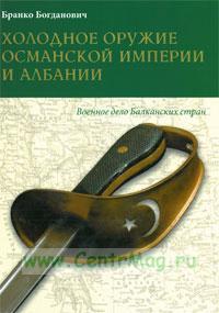 Холодное оружие Османской империи и Албании.