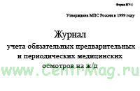 Журнал учета обязательных предварительных и периодических медицинских осмотров НУ-1