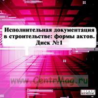 CD Исполнительная документация в строительстве: формы актов. Диск №1