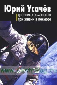 Дневник космонавта