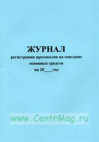 Журнал регистрации протоколов на списание основных средств.