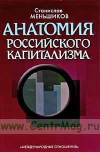 Анатомия российского капитализма (издание 2-е, дополненное)